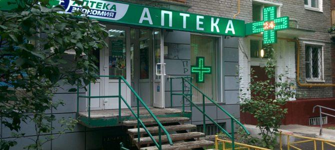 Круглосуточная аптека «Экономия» в Тектильщиках