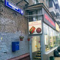 Магазин ПростоЦветы на Сходненской